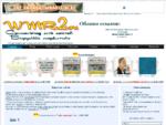 WMR2. ru - Маркетинг сайтов, система бесплатной раскрутки и продвижения сайтов. Серфинг.