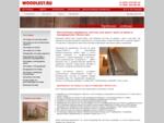 Деревянные лестницы - продажа и изготовление лестниц из дерева для дома и дачи в Москве на заказ, ц