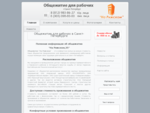 Общежитие для рабочих На Рижском Санкт-Петербург