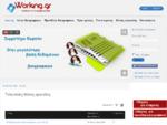 Απασχόληση-Εργασία-ημιαπασχόληση