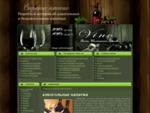 Спиртные напитки. Рецепты и истории об алкогольных и безалкогольных напитках