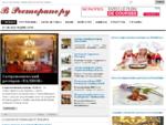 Рестораны Петербурга. Популярные бары, пивные пабы, кафе и лучшие загородные рестораны. Отзывы о