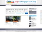 Авторынок Сыктывкара — купить, продать автомобиль в Сыктывкаре, Республика Коми