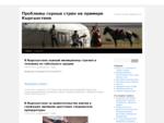 Проблемы горных стран на примере Кыргызстана