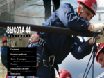 Высота44 - Главная Кострома, промышленный альпинизм, высотные работы, вскрытие дверей, вскрытие