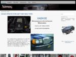 ΧΑΣΚΟΣ Ανταλλακτικά Αυτοκινήτων Mercedes - Αρχική