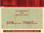 3. 25 ευρώ καθάρισμα χαλιών - Χελάς Ταπητοκαθαριστήρια