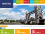 Ξενόγλωσση παιδεία - Φροντιστήρια Ξένων Γλωσσών Βόλος