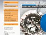 Εκκενώσεις Βόθρων | Τιμές για εκκένωση | xevouloma. gr