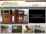 Ξύλινα Δάπεδα Χριστοδούλου - Τοποθέτηση Ξύλινων Πατωμάτων