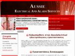 Ηλεκτρικά | Ηλεκτρολογικά | Ηλεκτρολογικές Υπηρεσίες και Εργα | Συναγερμοί | Κάμερες Ασφαλείας - ..
