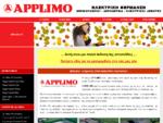 Θερμοπομποί Applimo