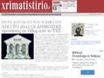 Το site της εφημερίδας ΧΡΗΜΑΤΙΣΤΗΡΙΟ