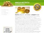 Άμεσα Μετρητά Ενεχυροδανειστήρια Κορωπί Χρυσός