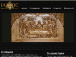 Ξυλόγλυπτα Εκκλησιαστικά Έπιπλα ΙΛΤΣΟΣ   Η τέχνη που ζωντανεύει τους Ναούς