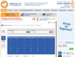 Янтарный круиз - Авиабилеты в Калининграде, продажа, заказ, доставка. Железнодорожные билеты