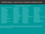Подробные карты городов Российской Федерации