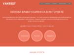 Главная - ЯнТекст - контент-агентство! Раскрутка сайта статьями! Купить статьи недорого. Копирайтин