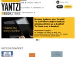 Yantzi. Αποκλειστικά e-books