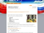 Холодильные оборудования от производителя из Китая компания ООО quot;ЛаньЯнquot; г. Урумчи.