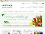 Yucca Flowers Sent Flowers Greece - Αποστολή Λουλουδιών Ελλάδα Κρήτη
