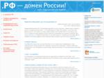 Домен РФ информационный ресурс