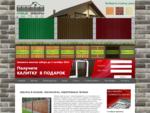 Деревянные заборы для дачи, бетонные заборы - Казань, Чебоксары, Уфа, Ульяновск, Пенза, Сарато