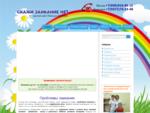 Авторский сайт Натальи Шутовой - Скажи заикание нет г. Ульяновск   Развивающий центр лечения заикан
