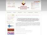 Сибирская Регистрационная Компания - Новости и Пресса