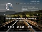 Компания ЗАО quot;Трубная Грузовая Компанияquot; | ЗАО «ТГК» железнодорожные перевозки