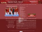 ВИА Здравствуй, песня - Официальный сайт