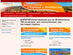 Земли Карелии и Ленинградской области | Земли Карелии и Ленинградской области