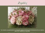 Ανθοπωλείο Ζέρδες - Λουλούδια Διακόσμηση Στολισμός Γάμου Δεξίωσης Βάπτισης Ανθοσυνθέσεις ...