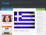 zero. gr « Μιλώντας για Social Media, Web 2. 0 και τα θαύματα της ψηφιακής εποχής