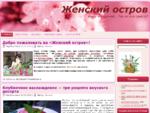 Женский журнал, здоровое питание, женская красота, вкусные рецепты Женский остров
