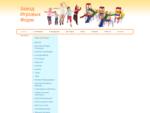Детские Спортивные Комплексы | Детские тренажеры, ДСК, шведская стенка, сухие бассейны.