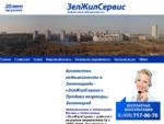 Агентство недвижимости в Зеленограде - «ЗелЖилСервис». Продажа квартиры Зеленоград