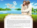 «Всерьез и Надолго» - сайт знакомств для серьезных отношений.. «Всерьез и Надолго»