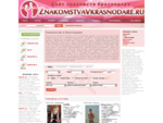 Знакомства в Краснодаре — Сайт знакомств Краснодара и Краснодарского края