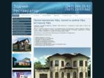 Проектирование уфа, проекты домов, интерьер, дизайн интерьера