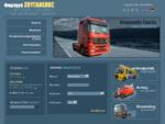 Φορτηγά Ζουγανέλης - Zouganelis Trucks