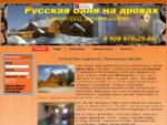 Баня в Звенигороде 8 909 976-25-80